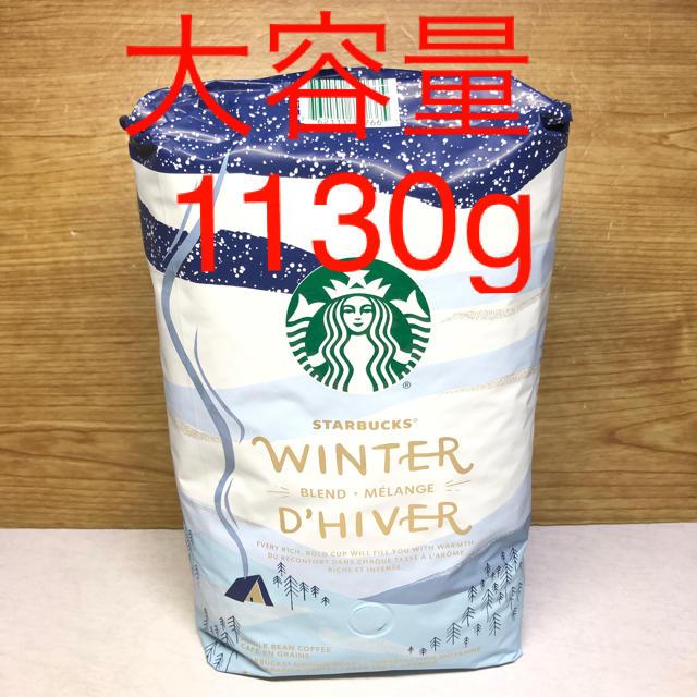 Starbucks Coffee(スターバックスコーヒー)のスターバックス  ウィンター ブレンド コーヒー 豆 1130g 食品/飲料/酒の飲料(コーヒー)の商品写真