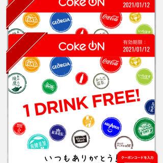 コカコーラ(コカ・コーラ)のコークオン coke on コカコーラ 20本(フード/ドリンク券)