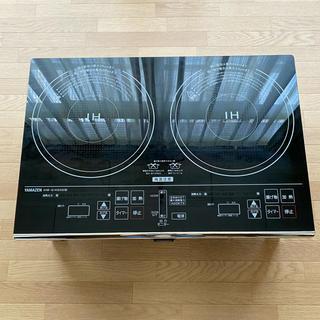 ヤマゼン(山善)の山善 IH 2口コンロ(調理機器)