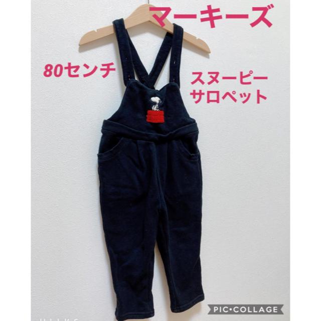 MARKEY'S(マーキーズ)のサロペット マーキーズ スヌーピー 80センチ 男女兼用 キッズ/ベビー/マタニティのベビー服(~85cm)(パンツ)の商品写真