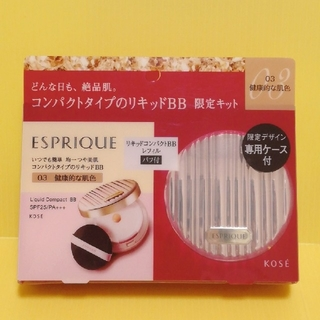 ESPRIQUE - 新品 エスプリーク リキッド コンパクト BB キット  ケース付き 03