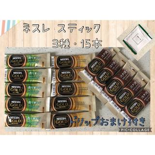 Nestle - ネスレ ゴールドブレンド スティックコーヒー 3種・15本 ✨ドリップ1袋付き