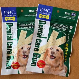ディーエイチシー(DHC)の【新品未開封】DHCデンタルケアガム 10本入り2P(犬)