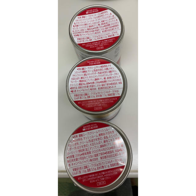 オススメ❣️キャンベルスープ 3種6缶 食品/飲料/酒の加工食品(缶詰/瓶詰)の商品写真