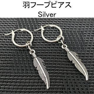 羽フェザー両耳セットフープピアスリングメンズレディース銀色シルバーA044