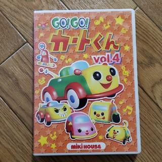 ミキハウス(mikihouse)のGOGOカートくん vol.4 ミキハウス DVD(キッズ/ファミリー)
