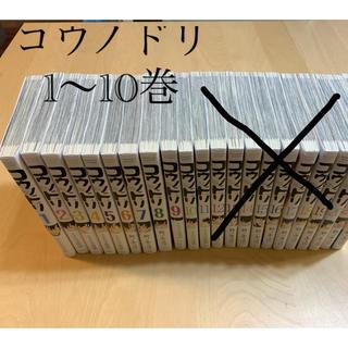 講談社 - コウノドリ 1~10巻