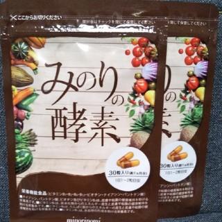 みのりの酵素 2袋(ダイエット食品)