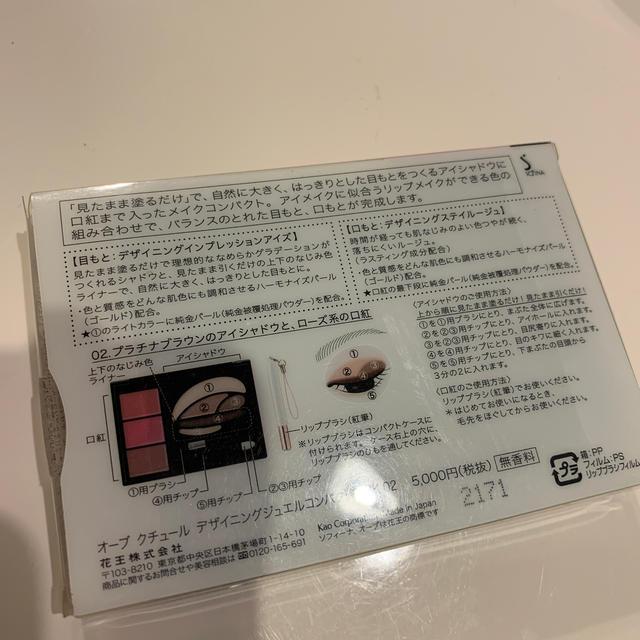 AUBE couture(オーブクチュール)のオーブクチュール デザイニングジュエルコンパクト コスメ/美容のベースメイク/化粧品(アイシャドウ)の商品写真