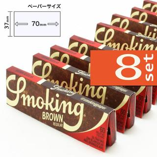 【Smoking】 スモーキング ブラウン シングル×8個セット 手巻きタバコ