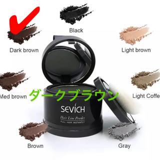 sevich【ダークブラウン】ヘアラインシャドウ    生え際パウダー(ヘアケア)