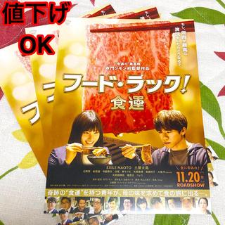 サンダイメジェイソウルブラザーズ(三代目 J Soul Brothers)の映画 フード・ラック! 食運 フライヤー チラシ EXILE NAOTO(印刷物)