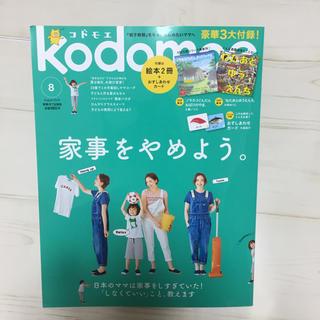 白泉社 - とじこみ付録付き!kodomoe(コドモエ) 2018年 08 月号
