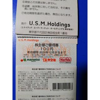 5000円 USMH ユナイテッド・スーパーマーケット 株主優待券 12/31