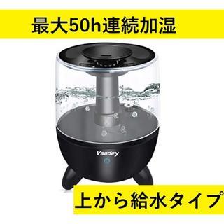 ★即日発送★ 3.5L 加湿器 50h連続加湿 上から給水 静音 お手入れ簡単(加湿器/除湿機)