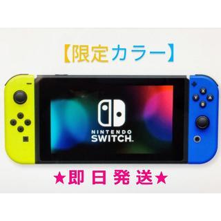 Nintendo Switch - 任天堂スイッチ本体 ニンテンドースイッチ 限定カラー
