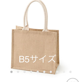 ムジルシリョウヒン(MUJI (無印良品))の無印良 ジュートマイバッグ B5サイズ(エコバッグ)