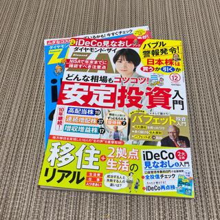 ダイヤモンドザイ 12月号(ビジネス/経済/投資)