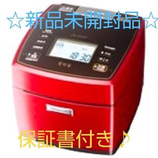 三菱電機 - 【新品未開封】【保証書付】【炭炊釜】三菱 炊飯器 レッド