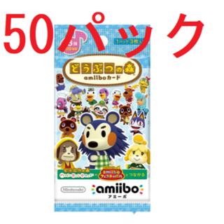 Nintendo Switch - どうぶつの森 amiiboカード 第3弾 50パックセット