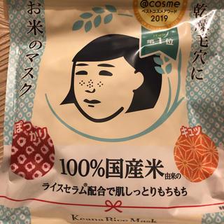 イシザワケンキュウジョ(石澤研究所)の新品 毛穴撫子 お米のマスク 10枚入×4袋(パック/フェイスマスク)