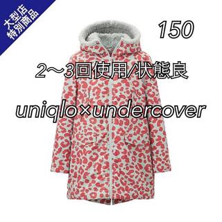 ユニクロ(UNIQLO)の☆150☆ヒョウ柄☆UNIQLO UNDERCOVER コート アンダーカバー(コート)