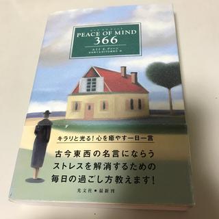 コウブンシャ(光文社)のピースオブマインド366 PEACE OF MIND366(人文/社会)