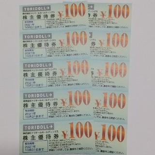トリドールホールディングス株主優待券1000円分(レストラン/食事券)