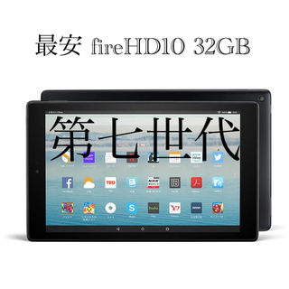ANDROID - kindle fire HD 10 タブレット32GB