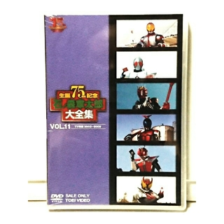 石ノ森章太郎大全集 VOL.11 TV特撮2003―2008 未開封DVD(特撮)