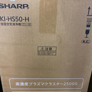 SHARP - シャープ プラズマクラスター KI-HS50-H