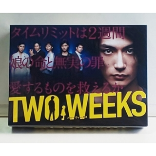 TWO WEEKS 未開封DVD-BOX 三浦春馬 芳根京子 比嘉愛未 三浦貴大(TVドラマ)
