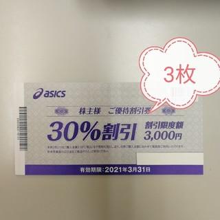 アシックス(asics)のアシックス30%割引券3枚 普通郵便送料無料(ショッピング)