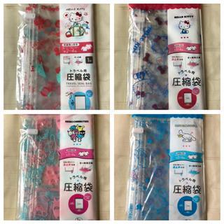 サンリオ(サンリオ)の4枚セット サンリオ トラベル圧縮袋(旅行用品)