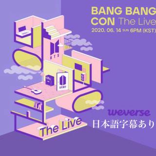 防弾少年団(BTS) - 💜BTS💜BANG BANG CON ライブDVD weverse日本語字幕