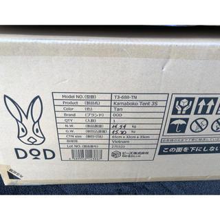 ドッペルギャンガー(DOPPELGANGER)のDOD カマボコテント 3S タン(テント/タープ)