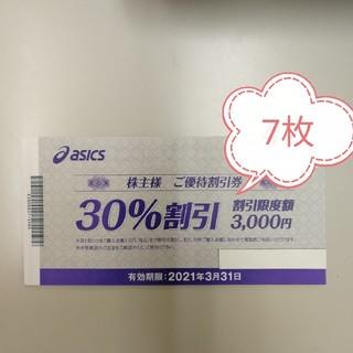 アシックス(asics)の(ua様専用)アシックス30%割引券7枚 普通郵便送料無料(ショッピング)