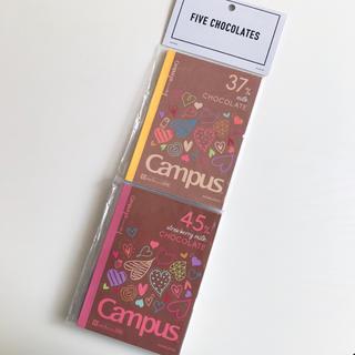 コクヨ - 文具女子博限定 チョコレートキャンパス 5冊セット campus