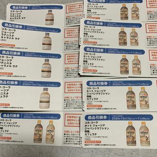 コカコーラ(コカ・コーラ)のファミマ 引換券 ペットボトルコーヒー10枚(フード/ドリンク券)