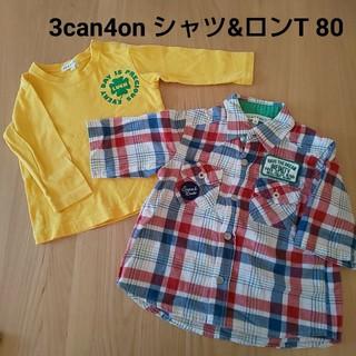 サンカンシオン(3can4on)のサンカンシオン 80cm ロンT シャツ 2点(Tシャツ)