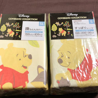 Disney - ディズニー くまのプーさん布団カバーセット 新品未使用品