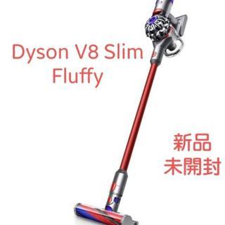 Dyson - 新品未使用未開封 Dyson V8 Slim Fluffy SV10KSLM