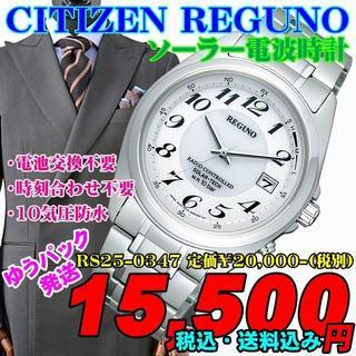 シチズン(CITIZEN)のシチズン レグノ ソーラー電波時計 RS25-0347 定価¥2万円(税別)(腕時計(アナログ))