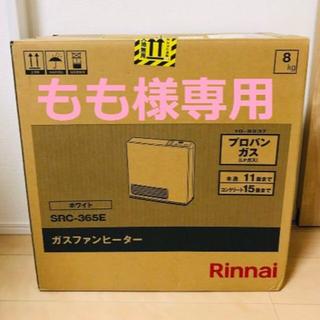 リンナイ(Rinnai)の【もも様専用】リンナイSRC-365Eプロパンガス用ガスファンヒータ+ガスコード(ファンヒーター)