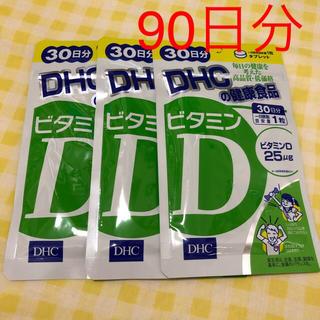 ディーエイチシー(DHC)の3袋 ビタミンD DHC サプリメント カルシウム吸収(ビタミン)