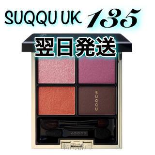 SUQQU - 新品♡スック アイシャドウ デザイニングカラーアイズ 135