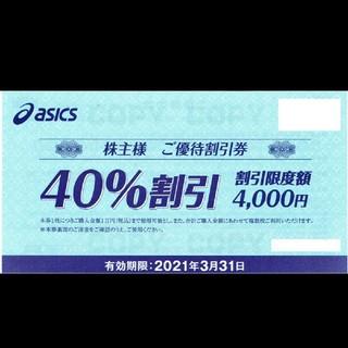 アシックス 株主優待 40%割引 5枚 送料無料(ショッピング)