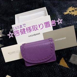 ナノユニバース(nano・universe)のHashibami 財布(財布)
