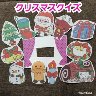 クリスマス窓クイズ☆パネルシアター