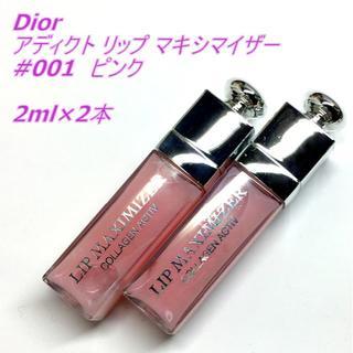 Dior - 2本★ Dior アディクト リップ マキシマイザー 001 ピンク グロス